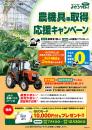 農機具等取得応援キャンペーンチラシ表OL.jpg