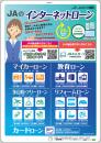 JAインターネットローンA4_表OL.jpg