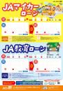 21上_マイカー・教育A1_OL.jpg