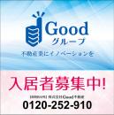 Good懸垂幕3ol [更新済み].jpg