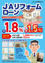 JA筑前あさくら/リフォームローン表OL.jpg