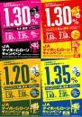 チラシ1〜4.jpg