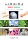 生命環境パンフ表紙.jpg