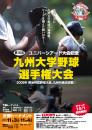 九州大学野球2009.JPEG