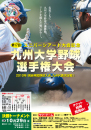 九州大学野球2010.jpg