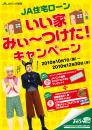 10住宅ローンキャンペーン-ol.jpg
