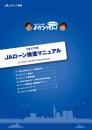 ローン推進マニュアル.jpg