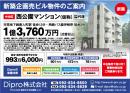 dipro売りビル広告.jpg