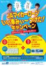 2011いい車みぃ〜つけた!キャンペーン.jpg