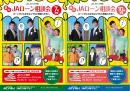 2011_ローン相談会.jpg