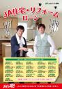 11住宅ローン雑誌広告A5-ol.jpg