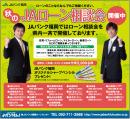 ローン相談会_新聞_半5段_4c [更新済み].jpg