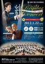 32回定期演奏会2012.jpg