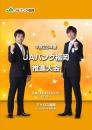 2012推進大会.jpg
