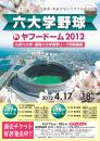 2012六大学野球.jpg