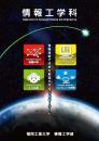 2012情報工学科.jpg