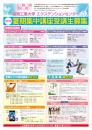 2012夏期集中講座.jpg