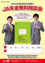 2012年金相談会ポスター.jpg