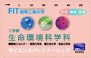 2012生命環境科学図書カード.jpg