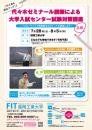 2012センター試験対策-ol.jpg