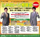 2012_ローン相談会_新聞_半5段_4c.jpg