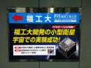 2013_福工大前_衛星.jpg