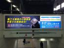 2013_fit_博多駅.jpg
