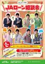 2013ローン相談会.jpg