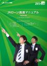14推進マニュアル.jpg