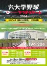 2014六大学野球.jpg
