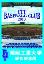 2013野球部メンバー表.jpg