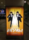 13企業イメージ福岡駅サイン.JPG