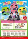 2014ローン相談会A4雑誌広告.jpg