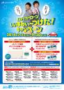 2014マイカーキャン雑誌広告A4.jpg