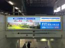 2015FIT博多駅.jpg