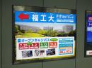 2015FIT福工大前駅.jpg