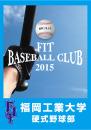 2015野球部メンバー表.jpg