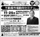 鹿児島新聞.jpg