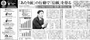 2016Good西日本新聞広告.png