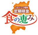 syokunomegumi_logo.jpg