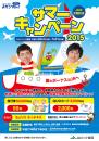 2015サマーキャンペーンA1OL.png
