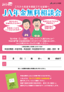 2015年金無料相談会ポスター.png