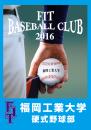 2016メンバー表.png