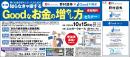 2016Goodセミナー新聞全5d_927.jpg