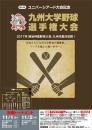 2017九州大学野球.jpg