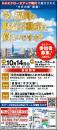 2017_19Good不動産_TVステージ.jpg