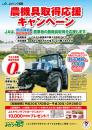 2018農機具取得応援キャンペーン表OL.jpg