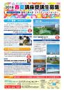 2018_B3チラシ横表秋2ol [更新済み].jpg