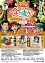 201818上食の恵み_月刊ホークスOL.jpg