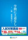 2018崇城大学_入試対策DM_表入稿OL.jpg